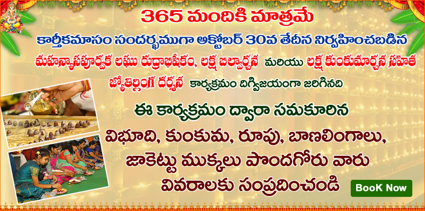 Kumkumarchana and Rudra homam