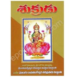 Significance of Sukrudu