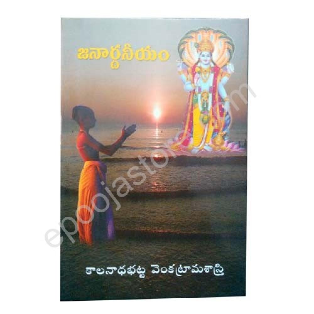 Janardhanaeeyam