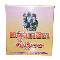 Ashtamulika Guggilam (6 pack)