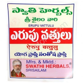 Red Cotton Wicks (Erupu Vattulu) ( 10 Packs )